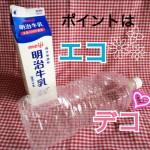 牛乳パックとペットボトル1