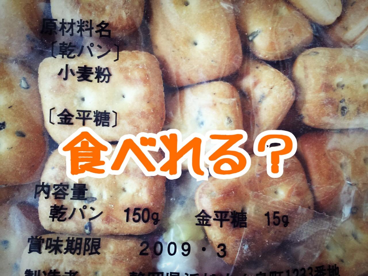 乾パン レシピ