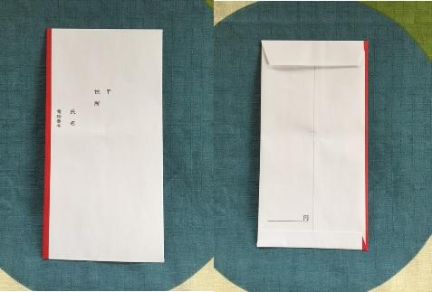 中袋の表に住所などが印刷されている場合