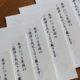 夫の父が亡くなった時の喪中はがき!名前の書き方や親戚はどこまで出せばいい?